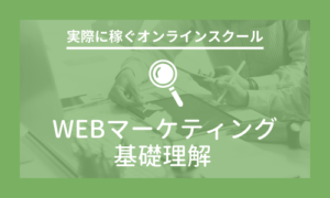 webマーケティング基礎理解