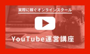 YouTube運営講座