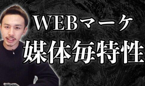 WEBコンサル5